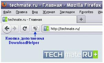 установлено дополнение downloadhelper